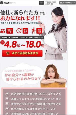 株式会社M&Sのヤミ金サイト