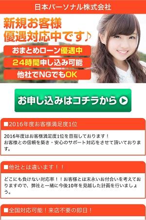 日本パーソナル株式会社ヤミ金サイト
