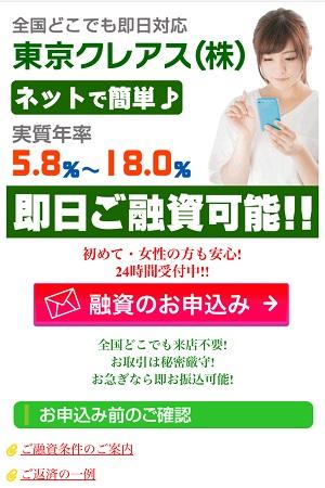 東京クレアス株式会社のヤミ金サイト