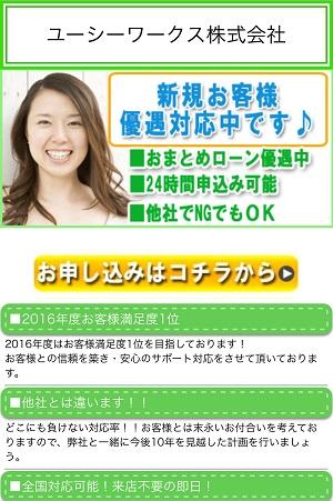 ユーシーワークス株式会社のヤミ金サイト