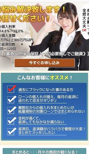 株式会社アルクのヤミ金サイト