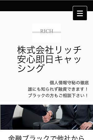 株式会社リッチのヤミ金サイト