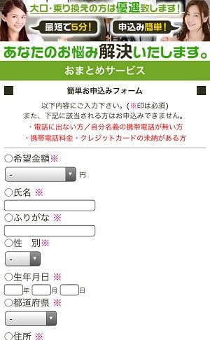 おまとめサービスのヤミ金サイト