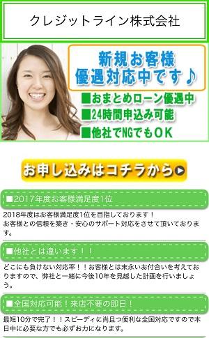 クレジットライン株式会社のヤミ金サイト