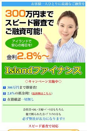 Islandファイナンスのヤミ金サイト