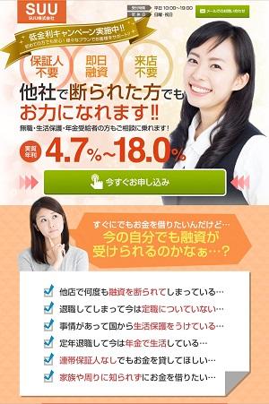 SUU株式会社のヤミ金サイト