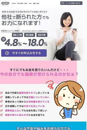 株式会社AMONのヤミ金サイト