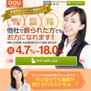 株式会社DOUのヤミ金サイト