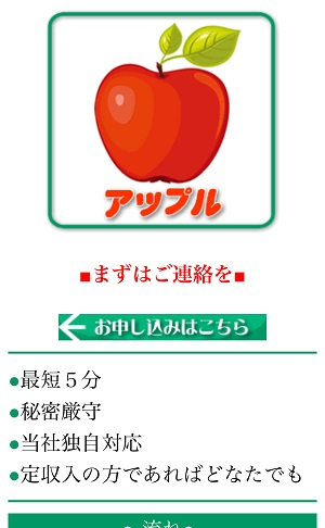 アップルのヤミ金サイト
