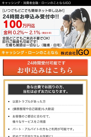 株式会社IGOのヤミ金サイト