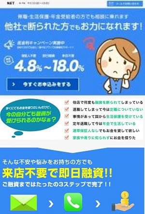 NETのヤミ金サイト