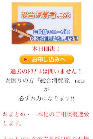 総合消費者.netのヤミ金サイト