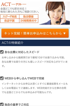 ACTのヤミ金サイト