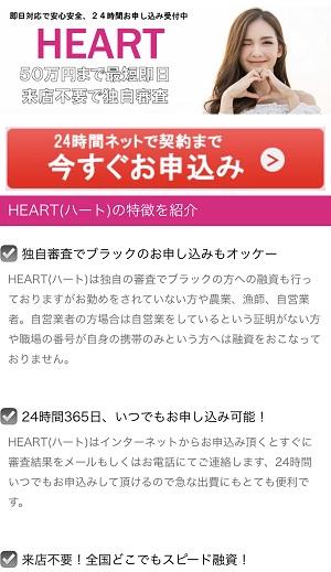 HEARTのヤミ金サイト