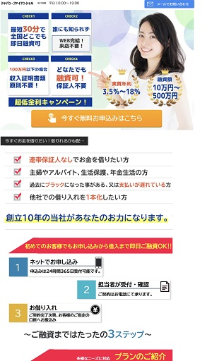 ジャパン・ファイナンシャルのヤミ金サイト