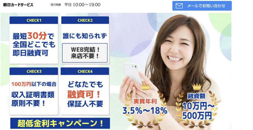 朝日カードサービスのヤミ金サイト