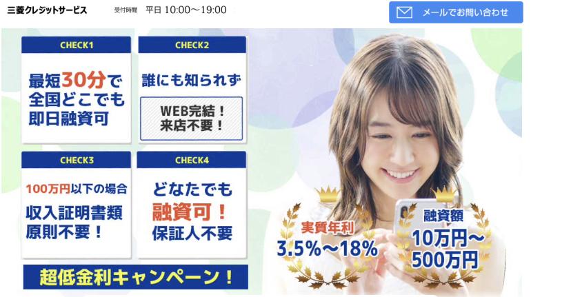 三菱クレジットサービスのヤミ金サイト