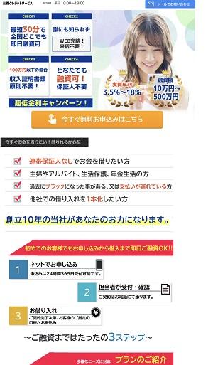 三菱クレジットサービスのヤミ金スマホサイト
